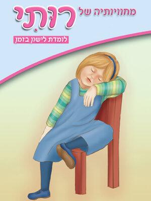 מחוויותיה של רותי - לומדת לישון בזמן