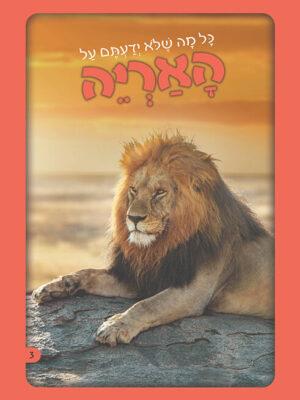 כל מה שלא ידעתם - על האריה
